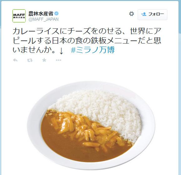 【物議】農水省Twitterがココイチの画像を無断使用の疑惑で騒動! ネットの声「断ったのか?」「仕事が雑」 ※追記あり