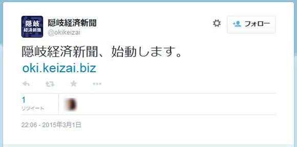 【超ローカル速報】みんなの経済新聞に山陰初の「○○経済新聞」が仲間入り! その名も「隠岐経済新聞」 / 松江市も鳥取市も出し抜かれた