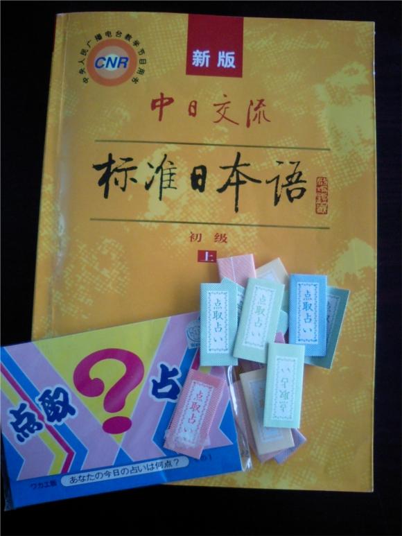 中国人に日本語の作文の授業と称して駄菓子屋アイテム「点取占い」を作ってもらった