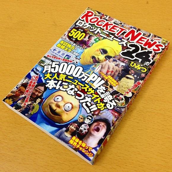 【500円】ロケットニュース24が本になった! 2015年3月25日に単行本『ロケットニュース24のひみつ(スコラマガジン)』が全国コンビニを中心に発売!!