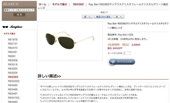 【実録注意喚起】いまTwitterで拡散中の「レイバンのサングラスが今日だけ2499円」はスパムなので要注意! 飛び先は怪しい日本語の偽レイバンページ!!