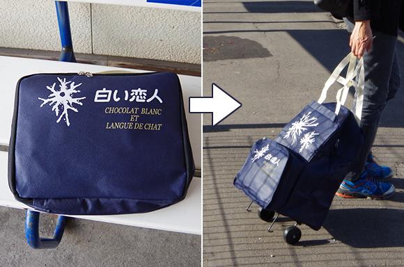 """【北海道】これは """"買い"""" だ! シャレのつもりで購入した「白い恋人キャリーバッグ」がシャレにならないほど便利で万能すぎる選手だった"""