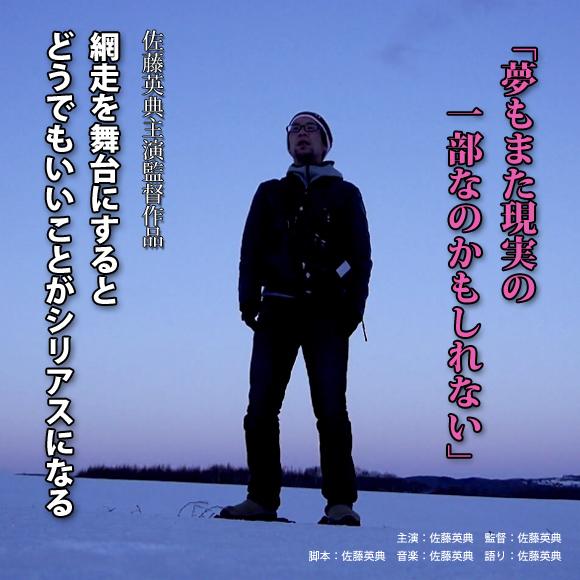 【実践】北海道・網走を舞台にするとどうでもいいことがかなりシリアスになると判明!
