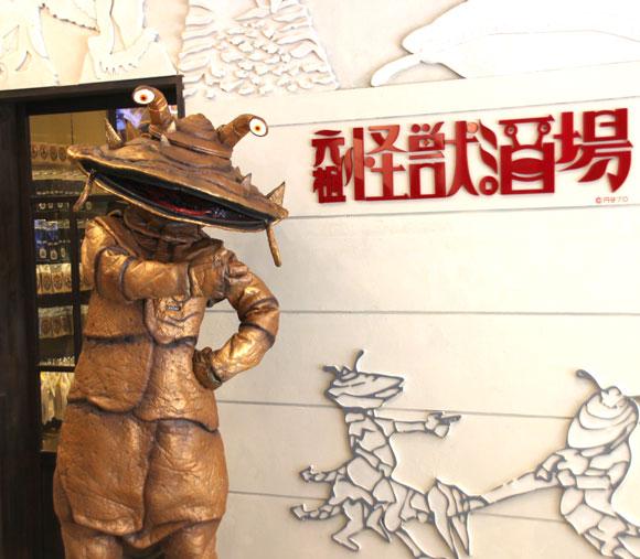 【画像多数】店長はカネゴン! 4月25日オープンの大阪『元祖怪獣酒場』に潜入してみた / 川崎『怪獣酒場』と違う雰囲気の癒し系酒場だった