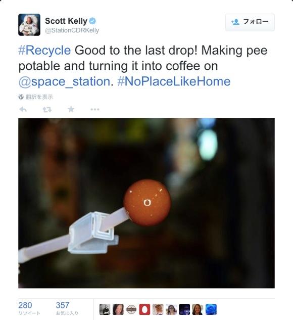 """【とっても貴重】NASA宇宙飛行士が飲む """"オシッコ再利用コーヒー"""" は美味しいらしい"""