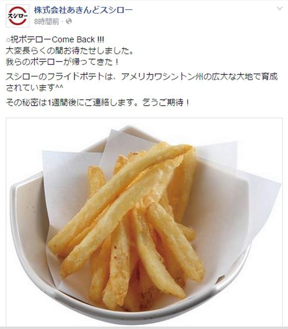 【マジかよ】スシローがついに伝説級にウマいフライドポテトの秘密を公開予定 / 確実に寿司食ってる場合じゃない