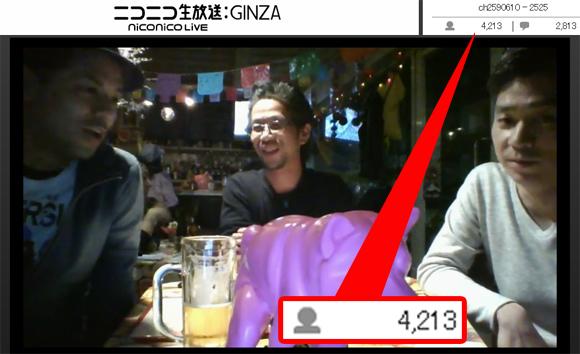 【レポート】異色の個性派オッサン3人が織り成すトーク番組『2軍の4番』 初回放送でまさかの4000人突破!