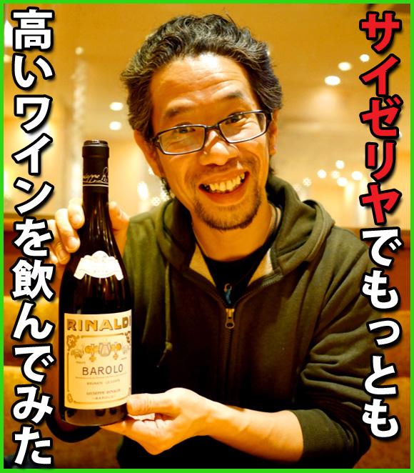 【マジ贅沢】サイゼリヤでもっとも高級な7500円の赤ワインを飲んでみた!!