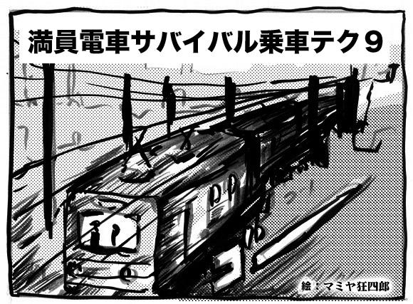地獄のような満員電車を生き抜くための乗車テク9選