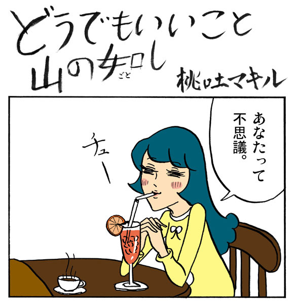 【まんが】どうでもいいこと山の如し「第80話:マ子のデートの如し」 by 桃吐マキル