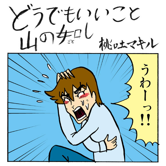 【まんが】どうでもいいこと山の如し「第90話:恐怖の如し2」 by 桃吐マキル