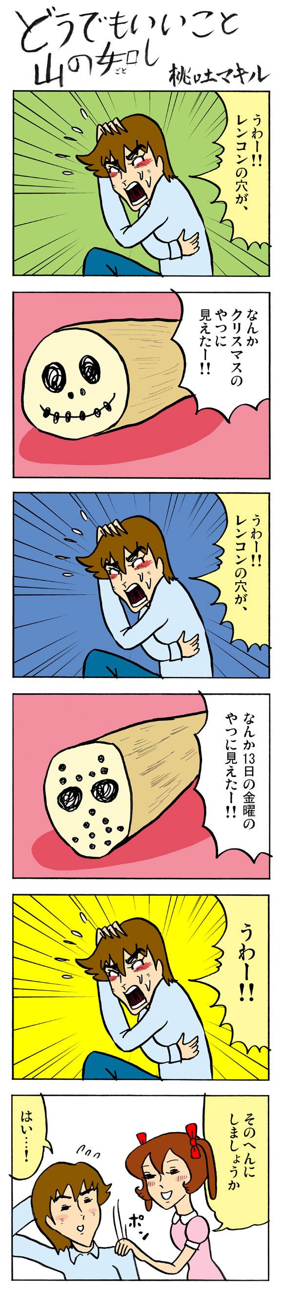 【まんが】どうでもいいこと山の如し「第91話:恐怖の如し3」 by 桃吐マキル