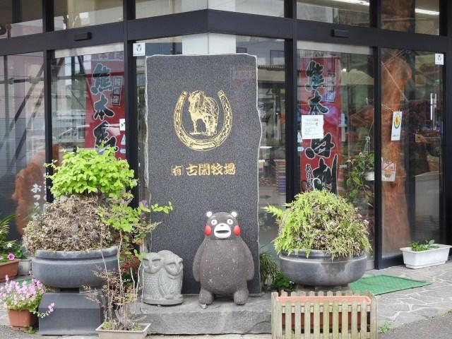 激安なのにウマすぎ! 熊本県民も最高の馬刺しを出すと認める「古閑牧場」に行ってみた