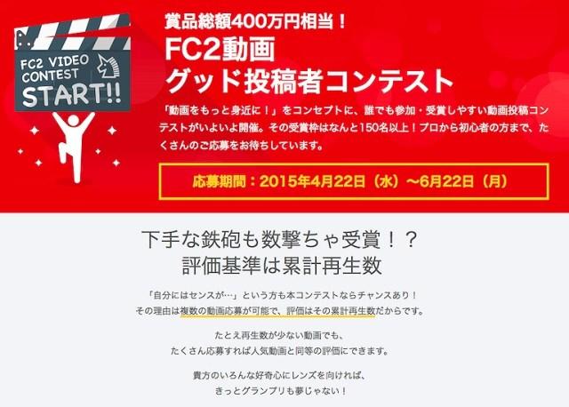 初心者にもチャンスあり! 累計再生回数が評価基準の動画投稿コンテストで100万円ゲットしようぜッ!!
