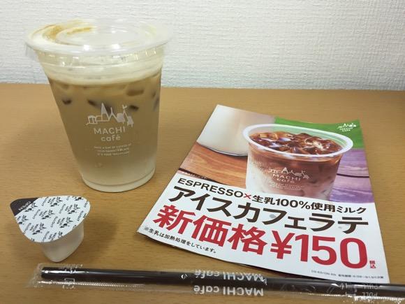 ローソンのカフェラテが値下げ!180円 → 150円に!! ファミマとどっちが得なのか内容量と併せて比較してみた