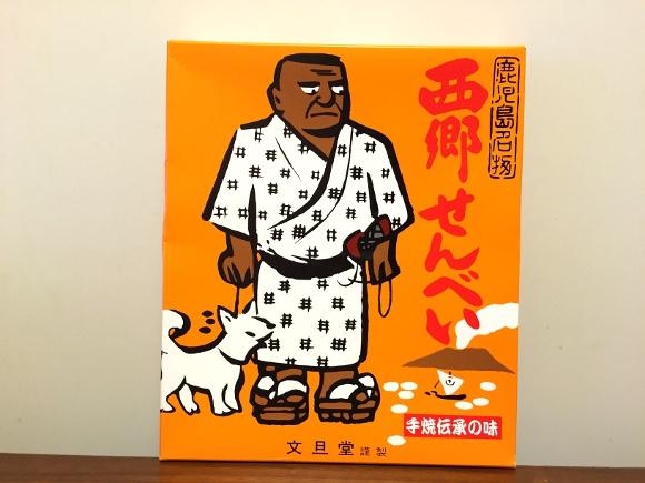 """【鹿児島みやげ】北海道ならば「白い恋人」レベル! 君は超ビッグな『西郷せんべい』を知っているか? ただし顔は """"極悪なカンフーの達人"""""""