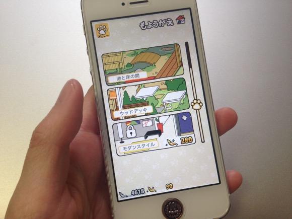 【ねこあつめ速報】遂に! 話題のネコアプリ『ねこあつめ』の iOS版がリリースされたゾー‼︎ / 早速アップデートして「もようがえ」した