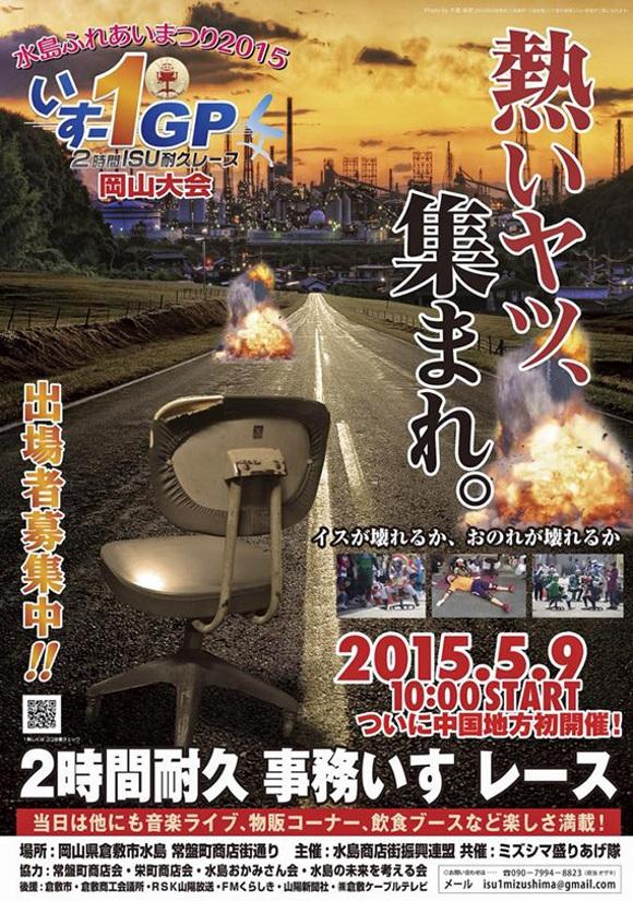 【マジかよ】事務イス2時間耐久レース「いす-1グランプリ」開催!