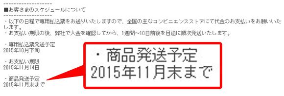 【悲報】東京駅開業100周年記念Suicaの発送スケジュール判明! 遅い人は本当に1年後に発送されることに