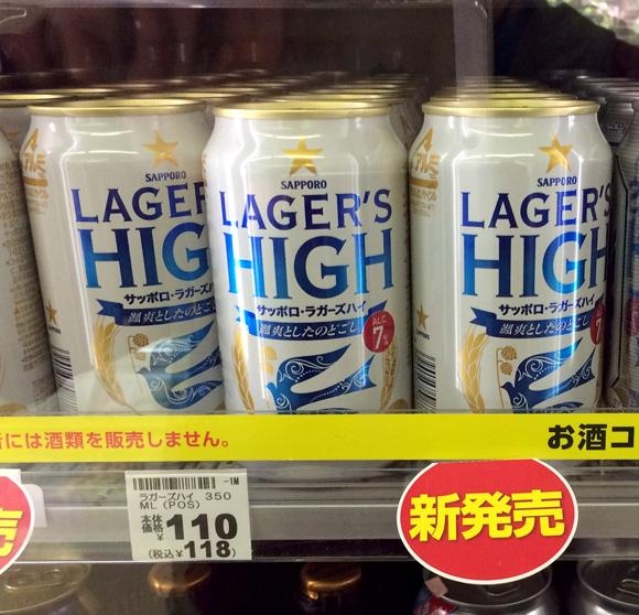【コスパ良すぎ】イオングループ限定で販売している「ラガーズハイ」が侮れない味! 118円はさすがに安すぎだろ!?