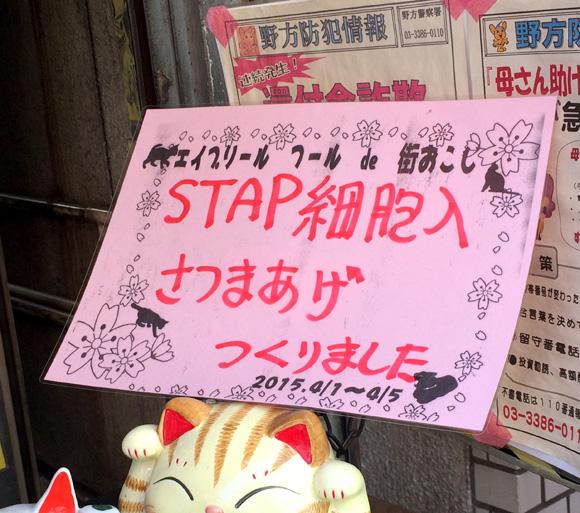 東京・野方の商店街の貼り紙企画がやたらじわじわ来る / 惣菜屋「STAP細胞入さつまあげつくりました」 時計店「ハラ時計も修理します」