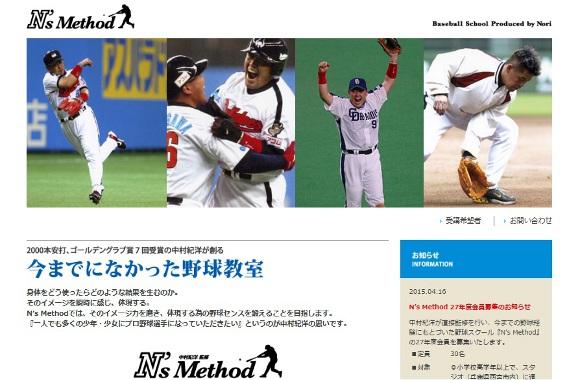 """【緊急速報】""""ノリさん""""こと元プロ野球選手 中村紀洋さんが「おっさんでも入校できる」野球教室を開校!"""