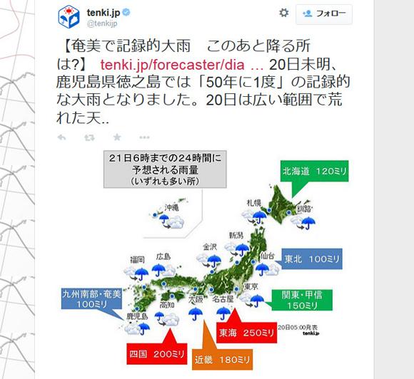 【大雨注意】21日6時までに各地で大雨 / ところによっては「滝のように」降るおそれ