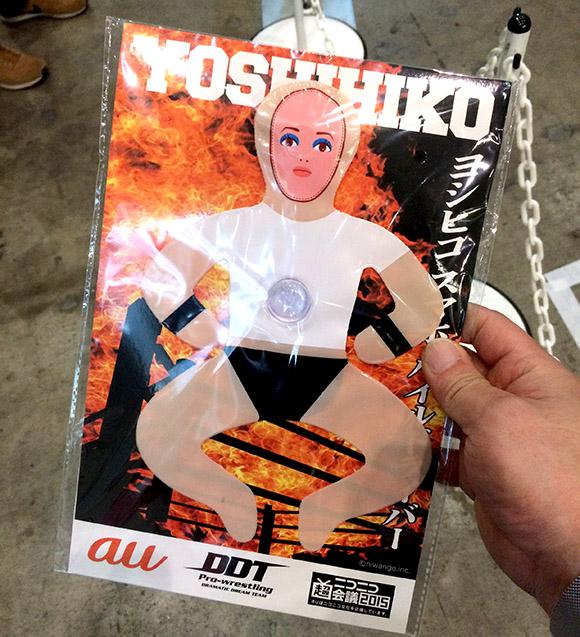 【ニコニコ超会議2015】これ考えたヤツはアホだろ! スマホにパイルドライバーをかけられるビニール人形「ヨシヒコ」がヤバいッ!!