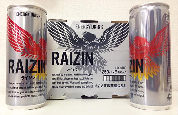 """【エナジー速報】これはイカす! 国産エナジードリンク『RAIZIN』のデザインが超カッコイイ """"鷲のマーク"""" で登場!!"""
