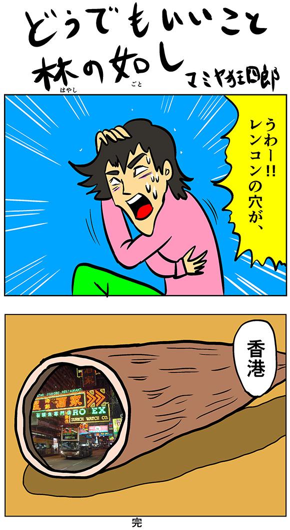 【まんが】どうでもいいこと林の如し「第2話:恐怖の如し5」 by マミヤ狂四郎