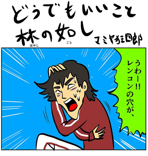 【まんが】どうでもいいこと林の如し「第3話:恐怖の如し6」 by マミヤ狂四郎