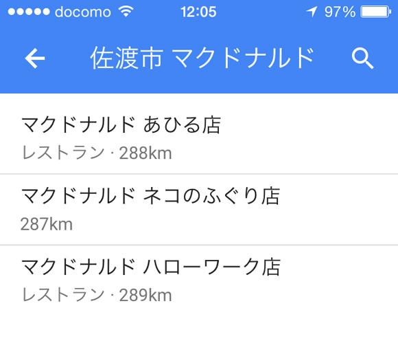 【ナニコレ】Google Mapアプリで「佐渡市 マクドナルド」と検索すると珍妙な店舗名が表示される!