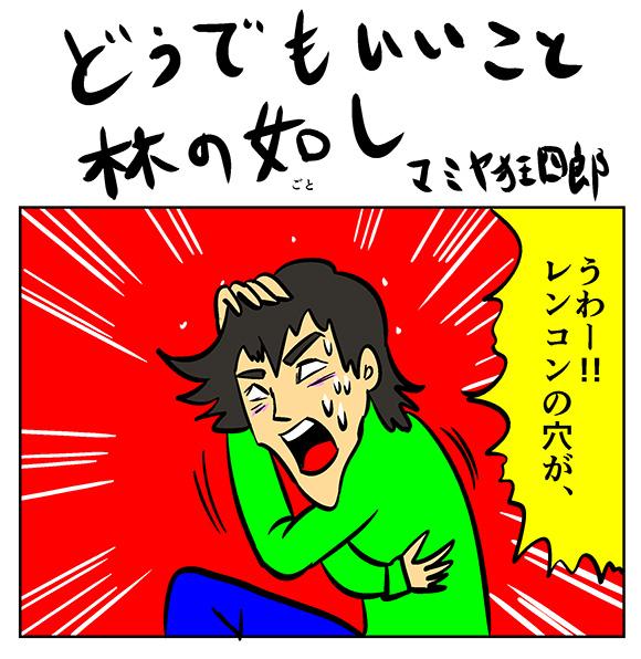 【まんが】どうでもいいこと林の如し「第1話:恐怖の如し4」 by マミヤ狂四郎