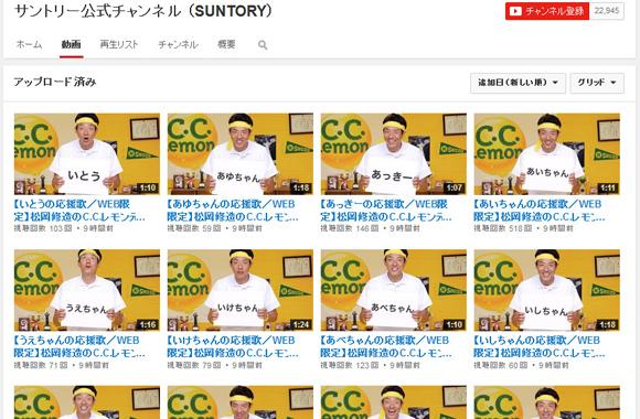 松岡修造さんが全力で歌う「元気応援SONG」 一挙に100本公開! サントリー公式チャンネルが修造だらけ!!