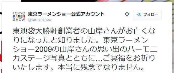 【訃報】日本のラーメン界に多大なる影響を与えた「東池袋大勝軒創業者」山岸一雄氏逝去 / 享年80歳