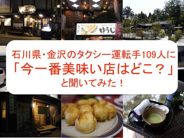 【完全保存版】石川県・金沢のタクシー運転手109人に「今一番ウマイ店はどこ?」と聞いてみた! 気になる人気店は……コレだ!!