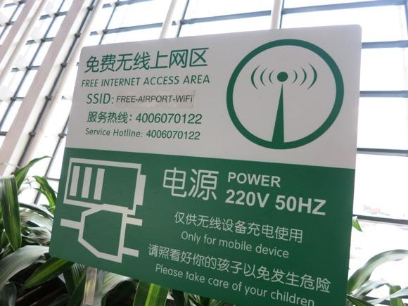 【何とかしてくれ】上海浦東国際空港の無料Wi-Fiサービスを利用するには何より根性が必要だった Byクーロン黒沢
