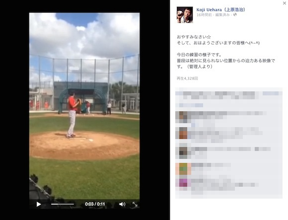 【衝撃野球動画】かつてないアングルから撮影した上原浩治投手のピッチング映像がスゴくイイ!!