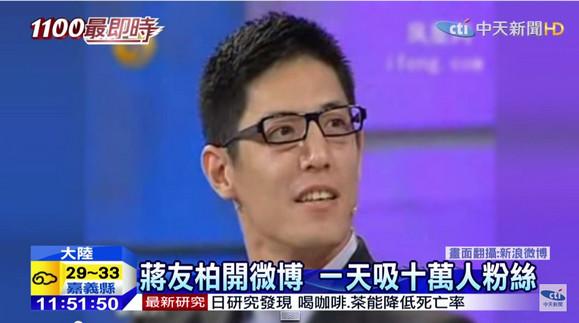 """ご存知ですか? 台湾の政治家 """"蒋介石"""" の子孫が超絶イケメンだということを! ネットの声「カッコよすぎ」「私の神様っ!!」"""