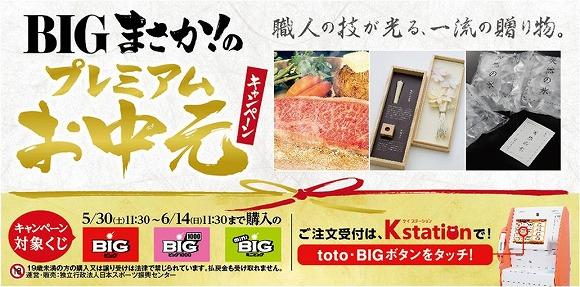 毎月「肉の日」に松阪牛が食べられるとかマジかよ!? 『BIG』のお中元キャンペーンのプレミアム感がハンパない件