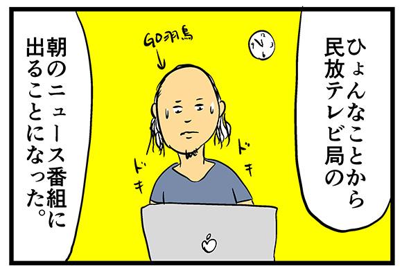 【まんが】どうでもいいこと林の如し「第7話:生放送ニュース番組の如し」 by マミヤ狂四郎