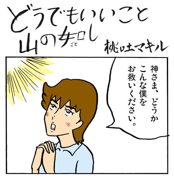 【まんが】どうでもいいこと山の如し「第107話:迷える走馬の如し」 by 桃吐マキル