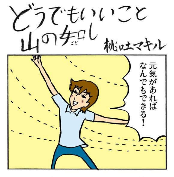 【まんが】どうでもいいこと山の如し「第108話:元気の如し」 by 桃吐マキル
