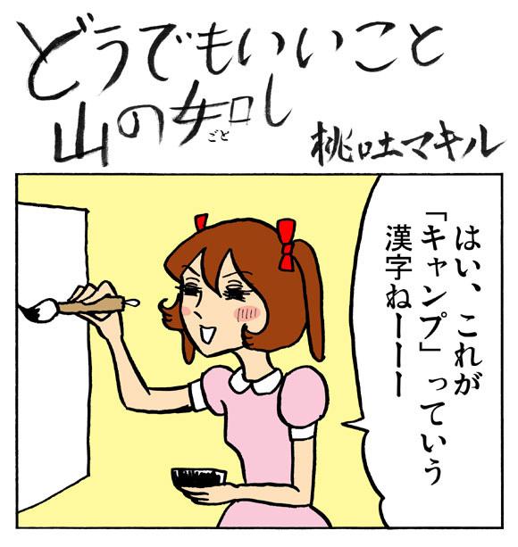 【まんが】どうでもいいこと山の如し「第117話:漢字の勉強の如し」 by 桃吐マキル