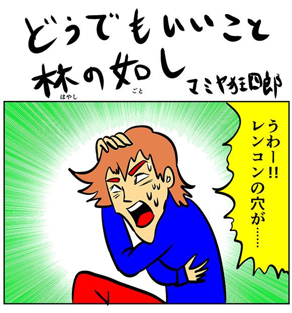 【まんが】どうでもいいこと林の如し「第6話:タミヤの如し」 by マミヤ狂四郎