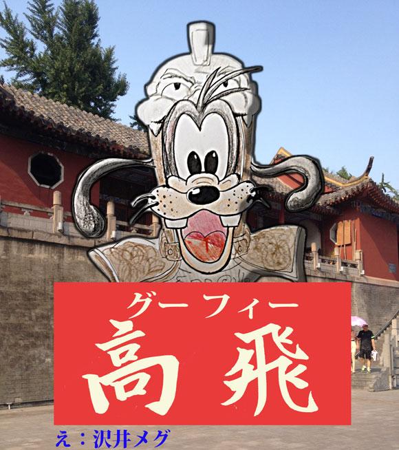【ディズニー】グーフィーの中国語名が『三国志』みたいでカッコイイ件 「高飛」と書いて「グーフィー」のこと!