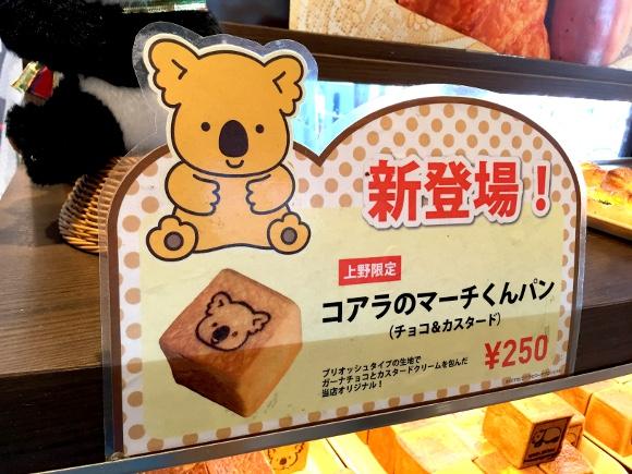 【上野新名物?】「コアラのマーチくんパン」を食べてみた / そこまでコアラのマーチは関係なくて笑った
