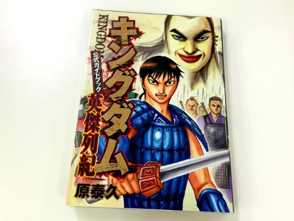 【激アツ】漫画「キングダム」あるある77