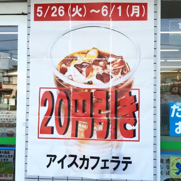 【朗報】ファミマのアイスカフェラテが期間限定で160円に / 消えたキャラメルソースも復活!