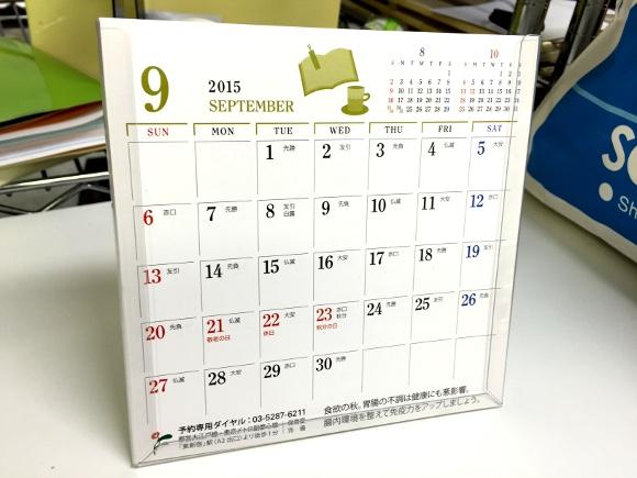 【歓喜&絶望】今年は9月にもう一度5連休があるぞー! ただし今日から75日間祝日なし